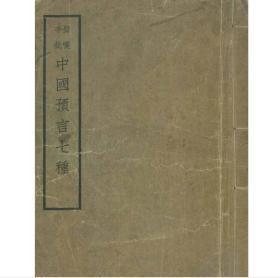 中国七大预言秘本