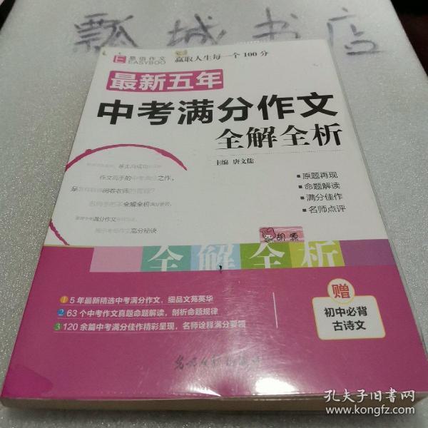 最新五年中考满分作文全解全析(GS16)