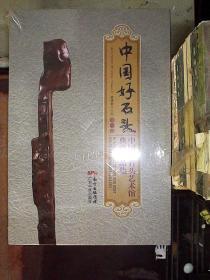 中国好石头(第一卷)/中国好石头艺术馆典藏精品集.