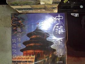 中华至尊二 白胶唱片.