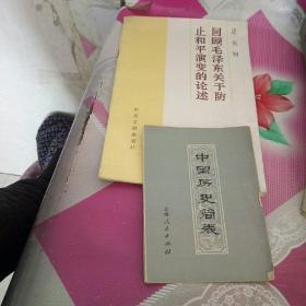 逄先知回顾毛泽东关于防止和平演变的论述,中国历史年表,折装。