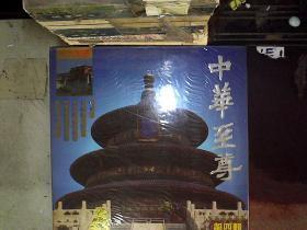 中华至尊 第四辑 白胶唱片.