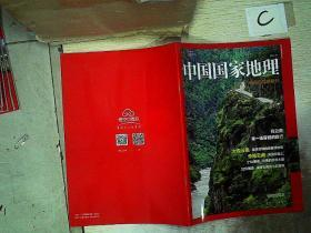 中国国家地理2017 7(附刊)