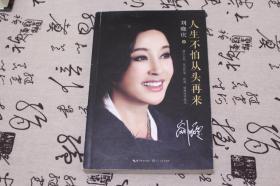(刘晓庆签名本)《人生不怕从头再来》金笔签名,品相如图,签名保真