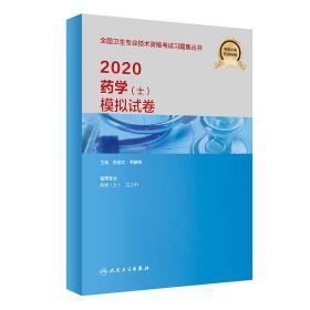 库存书 2020  药学(士)模拟试卷