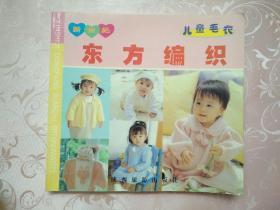 东方编织(儿童毛衣)
