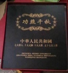 功照千秋 中华人民共和国七大伟人,十大大将五十七位上将彩金纪念册