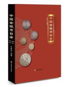 新版中国金银币目录