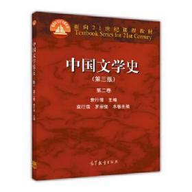 中国文学史 袁行霈 高等教育出版社 9787040309881