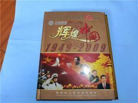 庆祝中华人民共和国成立60周年:辉煌中国—第四套人民币经典珍藏