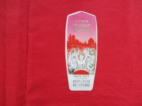红色文献烫金凹凸版小卡片 《热烈拥护以华主席为首的新的中央委员会 1949-1977年 上海虹口区 庆祝中华人民共和国成立二十八周年游园会》品相可以