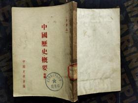 中国历史概要(初稿)