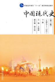 中国现代史 主编王桧林 高等教育出版社 9787040288964