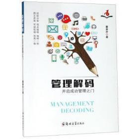 管理密码 董栗序 著 郑州大学出版社 9787564558260