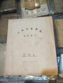 原陕西音协主席关鹤岩50年代《和声笔记5》一册