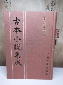 古本小说集成《于公案奇闻》