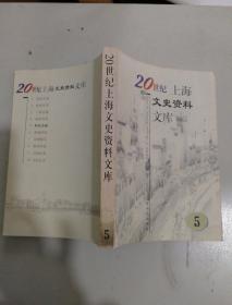 20世纪上海文史资料文库(5)