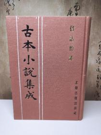 古本小说集成《俗话倾谈》