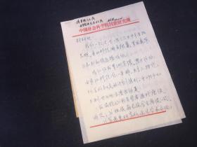 民族语言专家--周植志 信札一通3页.