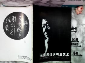 吴震启诗词书法艺术