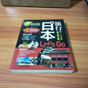 日本旅行(201-2012最新超值版)