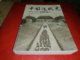 中国近代史:1600--2000,中国的奋斗(插图重校第6版)