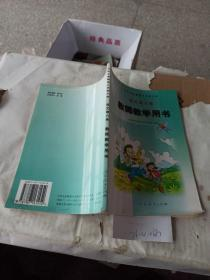 九年义务教育六年制小学    语文第六册  教师教学用书