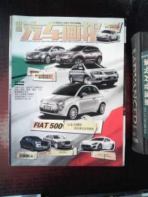 中国汽车画报 2011.09