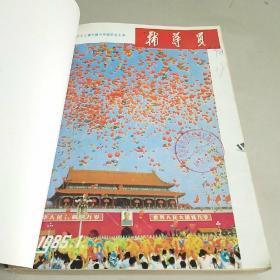 辅导员: 1985年1-12期  少9  。平装合订本 老杂志 教参 课本 教材 教科书