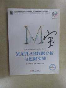 大数据技术丛书:MATLAB数据分析与挖掘实战    全新塑封