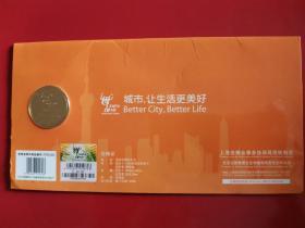 中国2010年上海世博会旅游纪念章春节期间顺丰快递到付