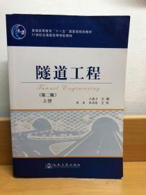 """隧道工程(第2版)(上册)/普通高等教育""""十一五""""国家级规划教材·21世纪交通版高等学校教材"""