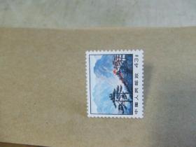 邮票:普14(43分)