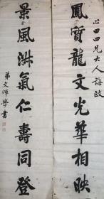 清代文人黎文辉书法对联,软片未裱,包老到代