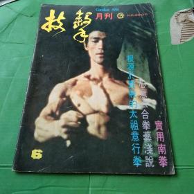 武术类【技击月刊】1980年第6期 李小龙封面