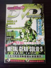电玩新势力DVD(2004.7)只有书,没有碟