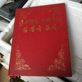 朝鲜1982年精装画册,可能是关于金日成夫人的,大量彩色图画和少量照片。