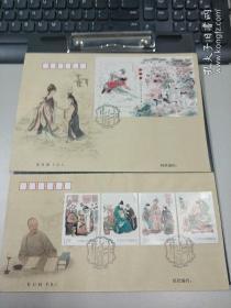 2014—13《中国古典文学名著—《红楼梦》(一)》特种邮票(小型张)丝织首日封一套2枚(发行量20万枚)。