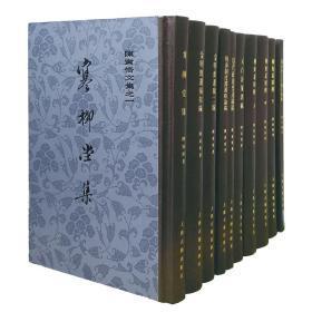 陈寅恪文集(32开精装 纪念版 全十册 原箱装)