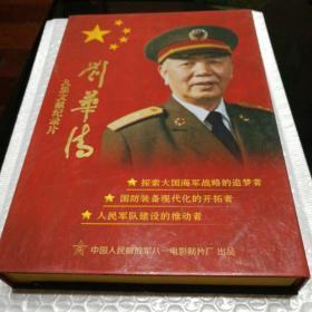 九集文献纪录片 刘华清 9DVD