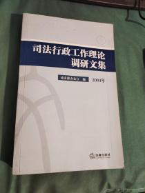 司法行政工作理论调研文集 2004