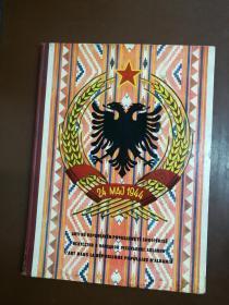 ARTI NË REPUBLIKËN POPULLORE TË SHQIPËRISË 阿尔巴尼亚人民共和国艺术(50年代俄文原版画册,小8开布面书脊硬精装,扉页斯大林塑像,大量老摄影、老艺术图片)
