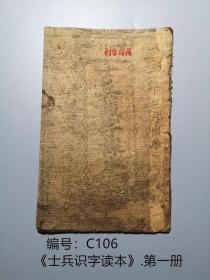 1931年-《士兵》-苏区苏维埃抗战老物件-红色老货怀旧收藏