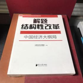 解题结构性改革:中国经济大棋局