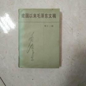 建国以来毛泽东文稿第十二册12