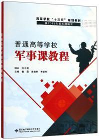 普通高等学校军事课教程 鲁雷 李新柱 曹新军 西安电子科技大学出版社 9787560654041
