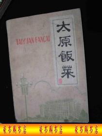 1976年文革后期太原饮食公司出版的---山西太原菜谱--【【太原饭菜】】---稀少