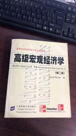 高级宏观经济学:影印第二版
