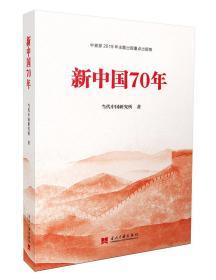 新中国70年中宣部2019年主题出版重点出版物