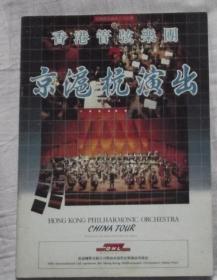 节目单-香港管弦乐团-京沪杭演出-1986年